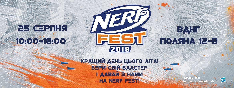НЕРФ ФЕСТ 2019